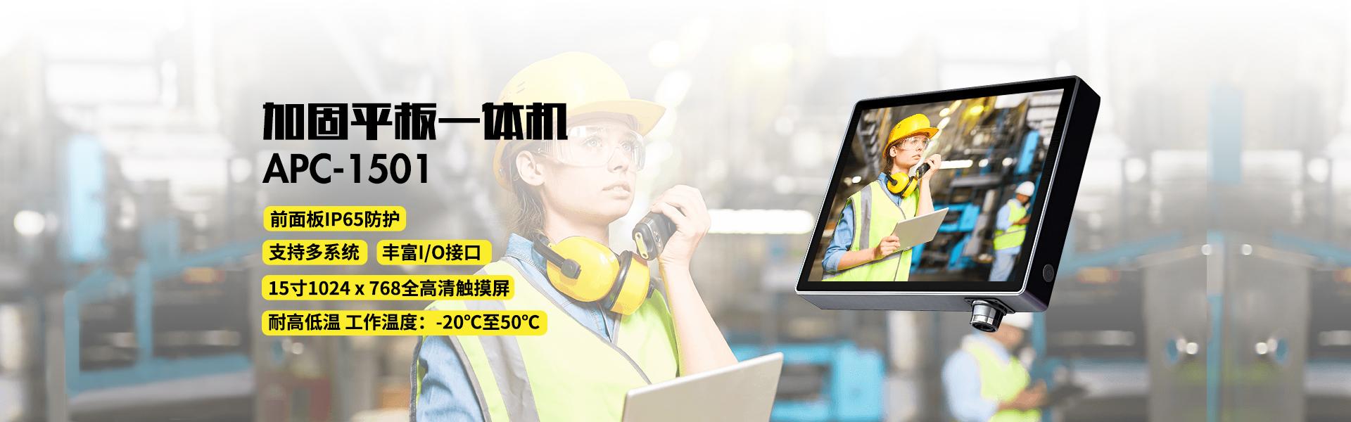 国产15寸加固平板电脑一体机_高亮度三防一体机APC1501