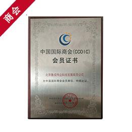 中国国际商会会员证书